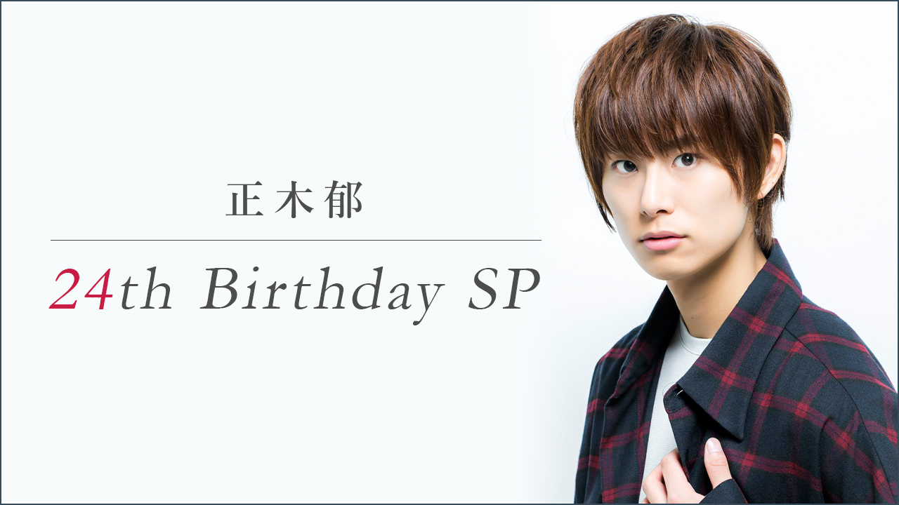 正木郁『24th Birthday SP』