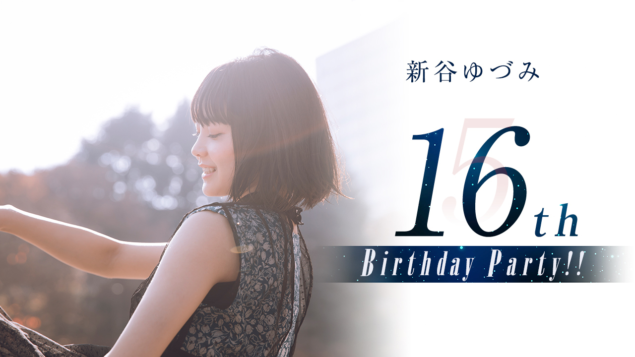 新谷ゆづみ『16th Birthday Party!!』