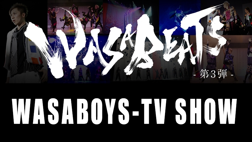 『WASABOYS-TV SHOW』