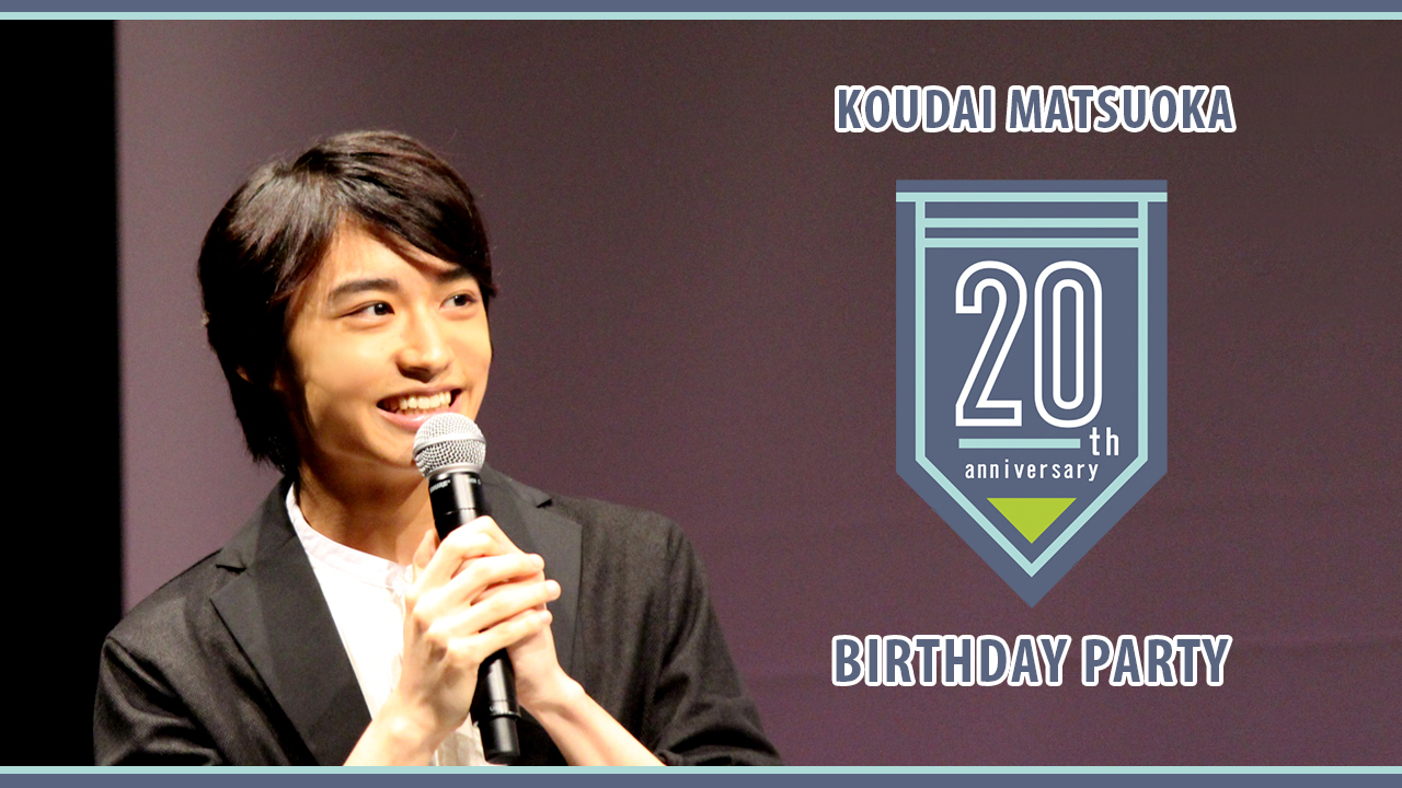 松岡広大 『20th Birthday Party』