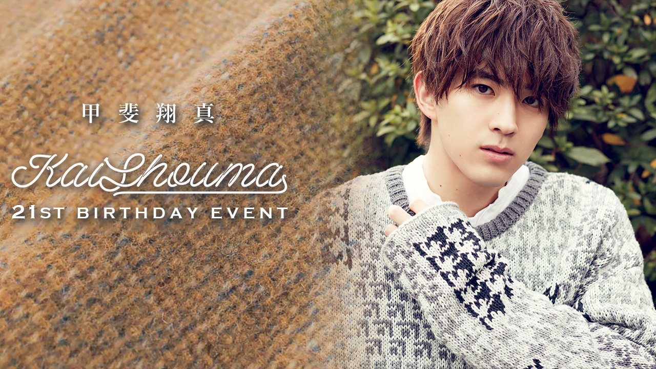 『甲斐翔真 21st Birthday Event』